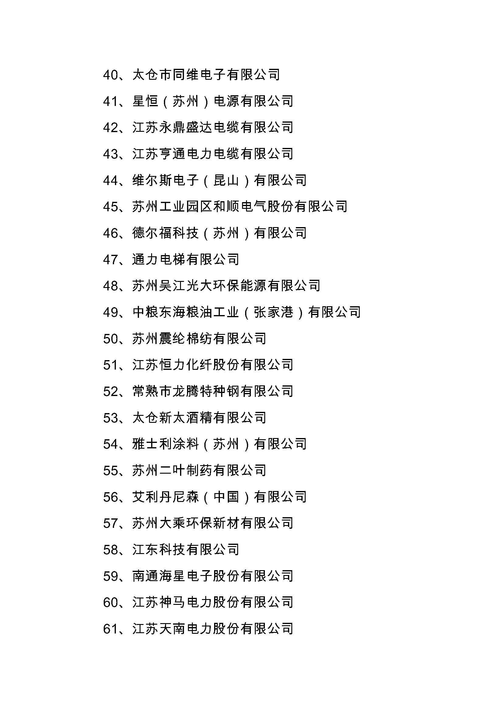 附件:2020年江苏省绿色工厂(第一批)拟入围名单_页面_3.jpg