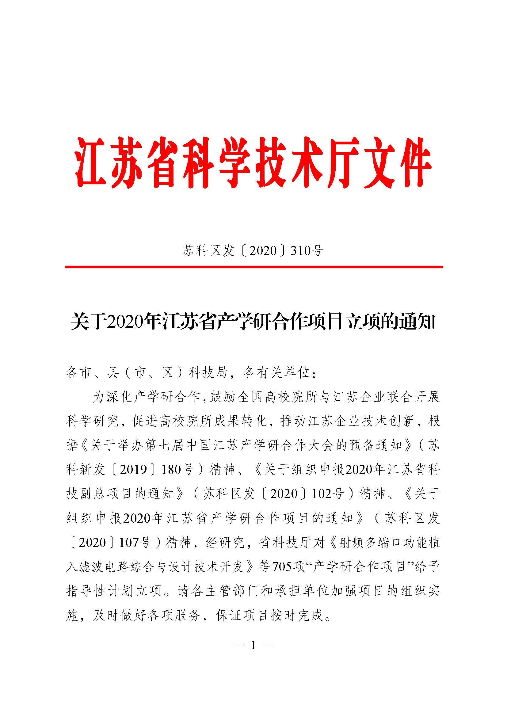 產學研立項通知_頁面_1.jpg