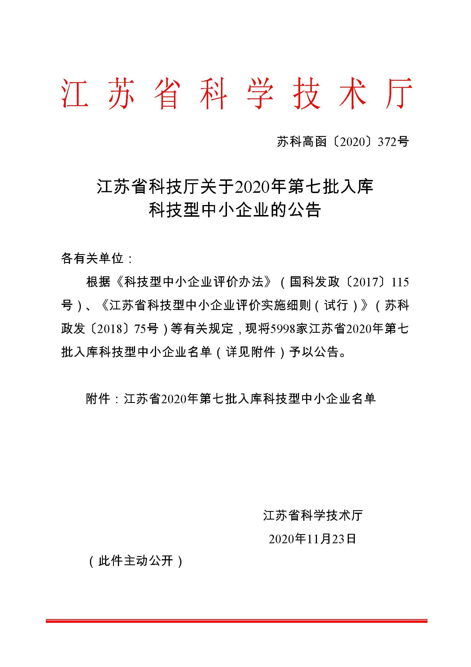 江蘇省科技廳關于2020年第七批入庫科技型中小企業的公告-加附件版.jpg