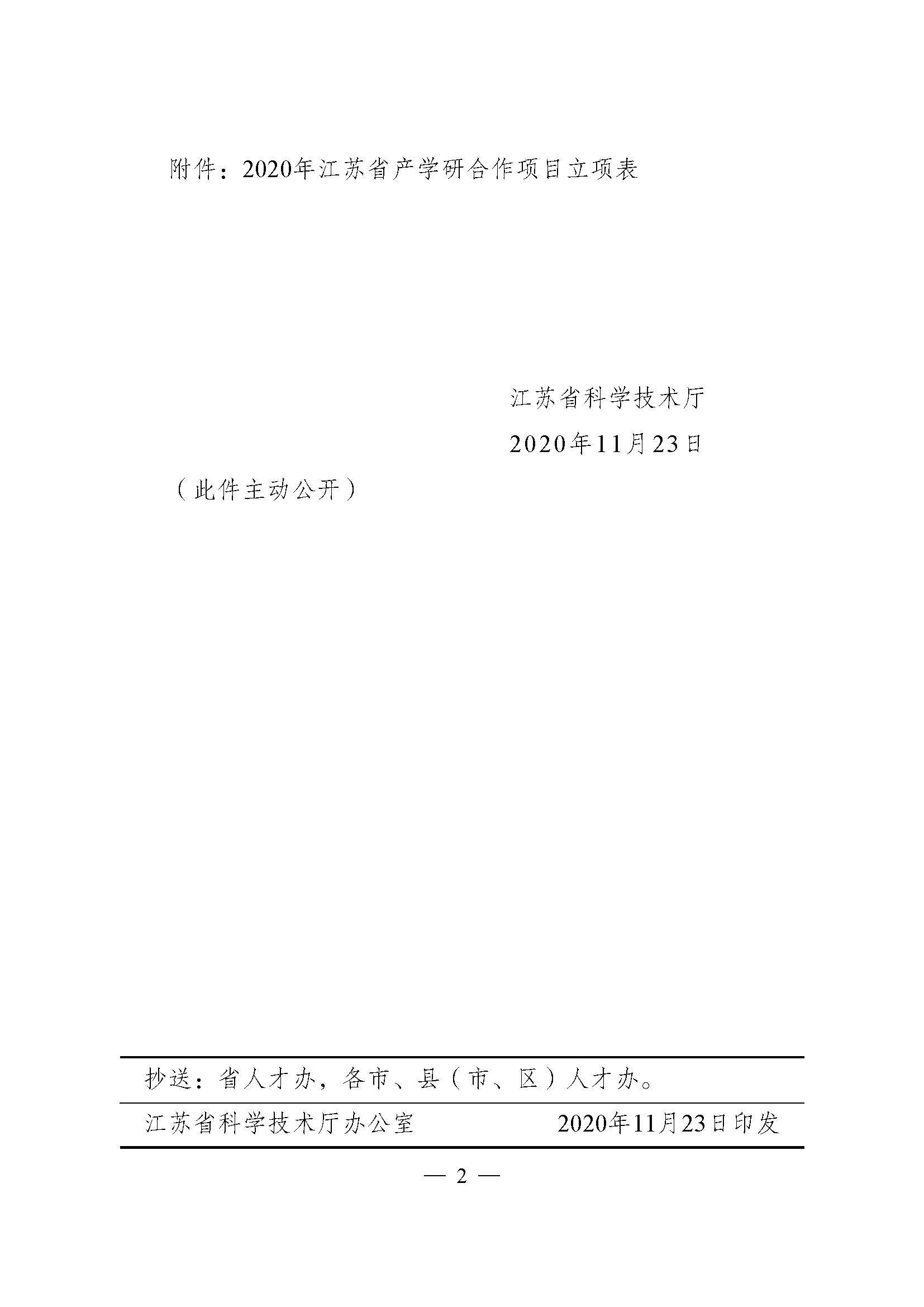 產學研立項通知_頁面_2.jpg