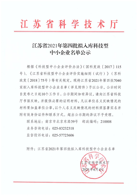 江蘇省2021年第四批擬入庫科技型中小企業名單公示.jpg